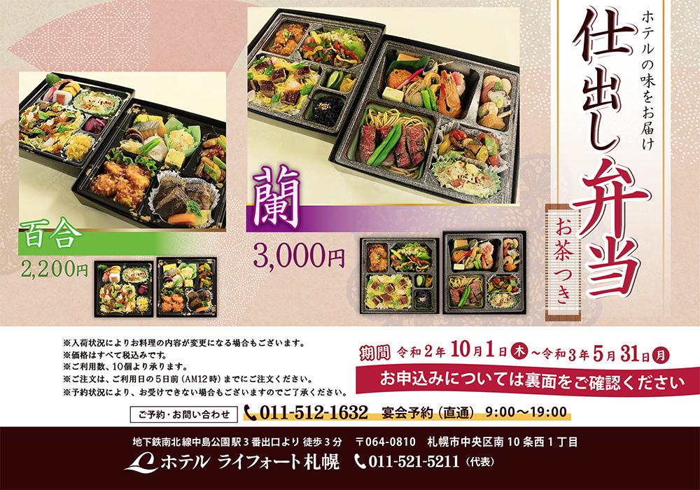 仕出し弁当 2,200円・3,000円コース