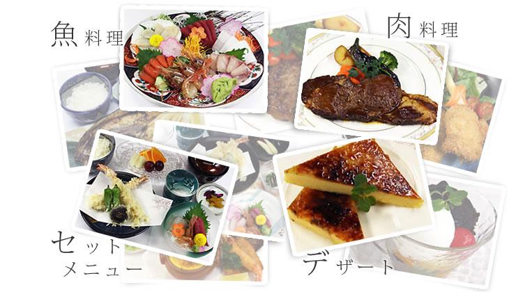 魚料理、肉料理、お得なセットプラン、デザート