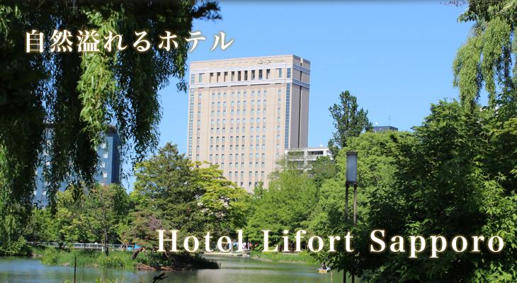 自然溢れるホテル、ライフォート札幌