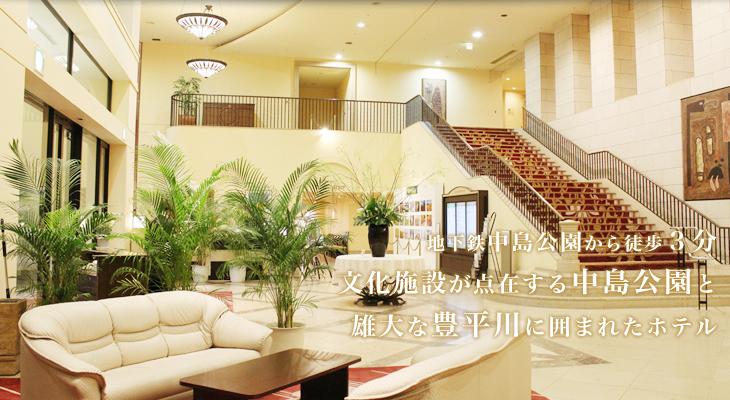 地下鉄中島公園から徒歩3分、施設が点在する中島公園と雄大な豊平川に囲まれたホテル