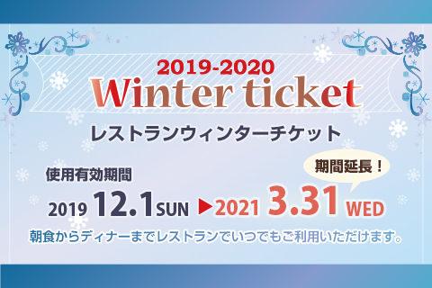 2019 – 2020 ウィンターチケット