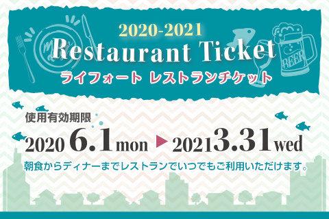 レストランチケット