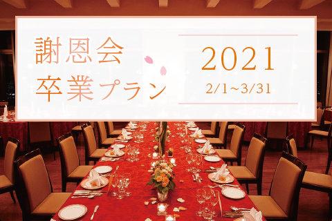 2021 謝恩会・卒業プラン