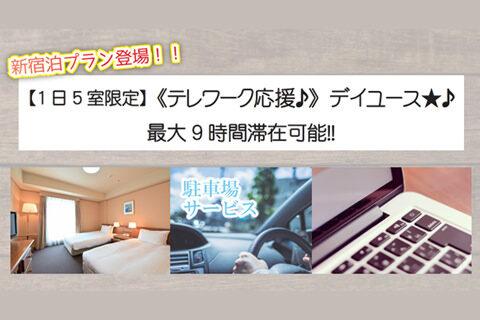 【1日5室限定】《テレワーク応援♪》  デイユース★9:00~18:00まで♪  最大9時間滞在可能!