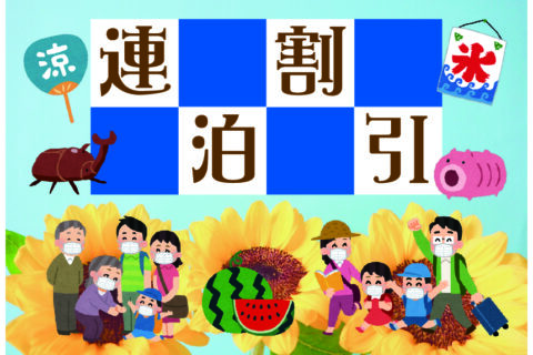 【夏休み☆連泊割引】ご家族、ご友人、おひとり様でも♪