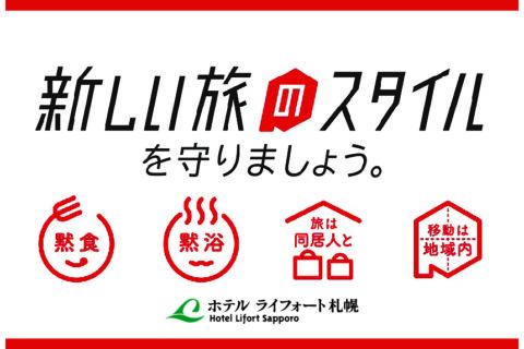 『新しい旅のスタイル』<Br>~札幌市内在住者限定~駐車場サービス特典付♪